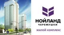Жилой Комплекс «Нойланд-Черёмушки»