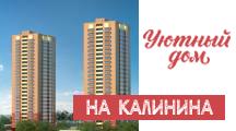 ЖК «Уютный дом» на ул.Калинина, Дом 1 и Дом 2