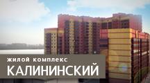 ЖК «Калининский»