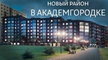 Новый район в Академгородке