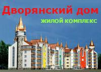 ЖК  «Дворянский дом»